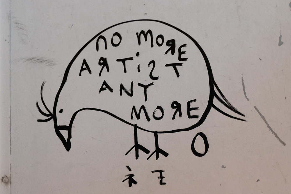 """NO MORE ARTISTS"""