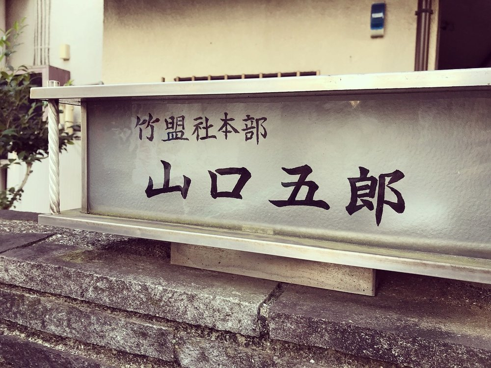 A visit to the Chikumeisha Guild for Shakuhachi,former residence of master Goro Yamaguchi, to meet with his student and Shakuhachi player Mizuno Kohmei. Tokyo, Dec. 2017.
