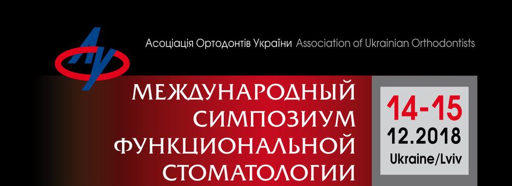 Нажмите, чтобы узнать о ISFD Конгрессе подробнее (на русском языке)