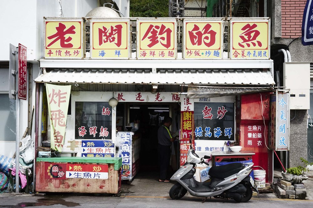 171120 Taiwan 0268.jpg