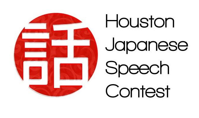 HoustonRegionalSpeechContest.jpg