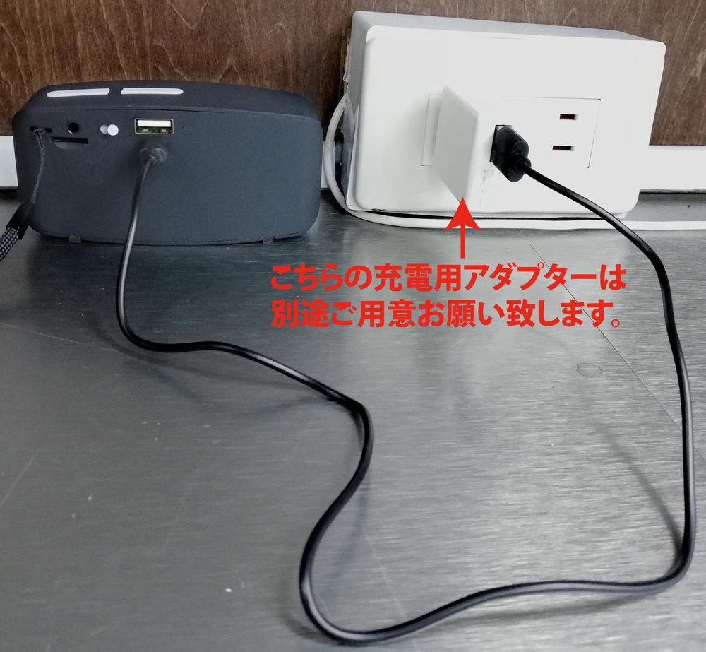 スピーカー充電方法.jpg