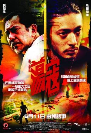 Plastic_City_HG_Poster.jpg