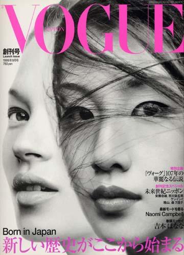 Vogue Nippon September 1999