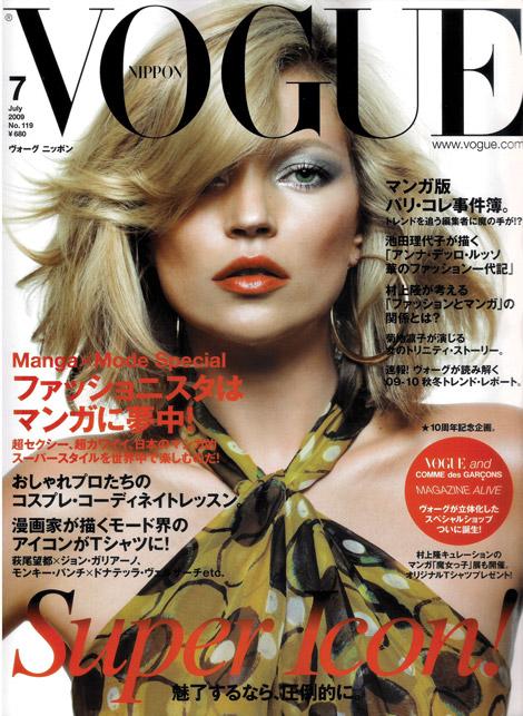Vogue Nippon July 2009