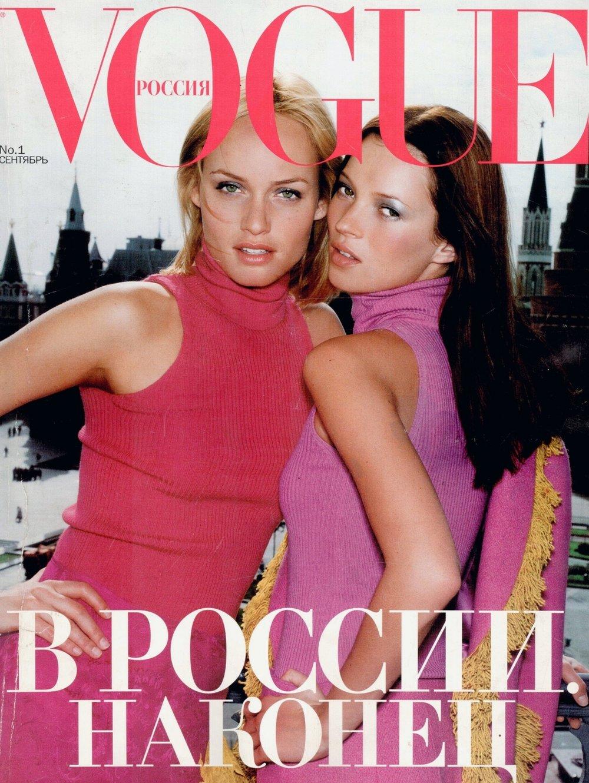 Vogue Russia September 1998