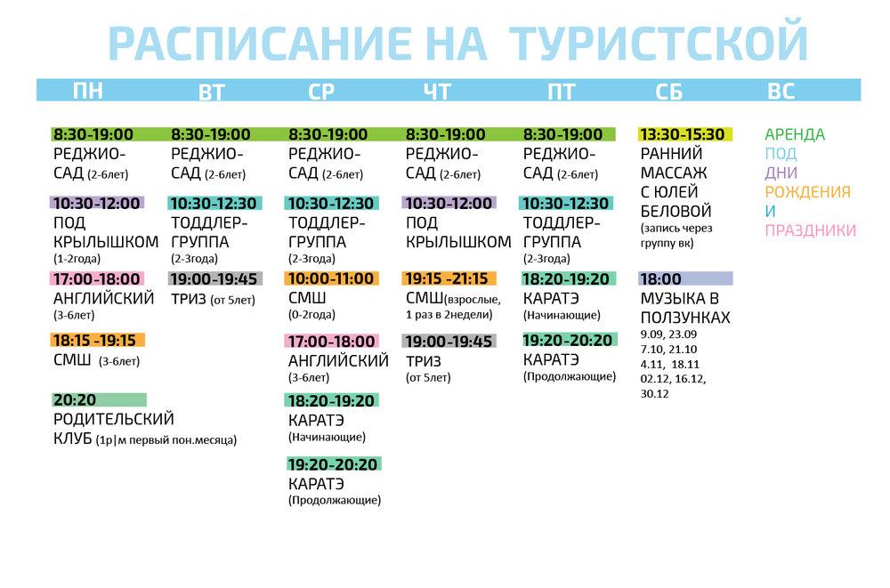 ТР расписание.jpg