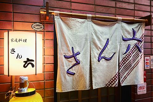 25_さん六_160812_2076.jpg