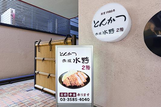 27_とんかつ赤坂水野_160812_2084.jpg