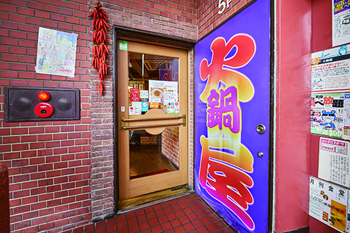 45_火鍋屋_160810_1595.jpg