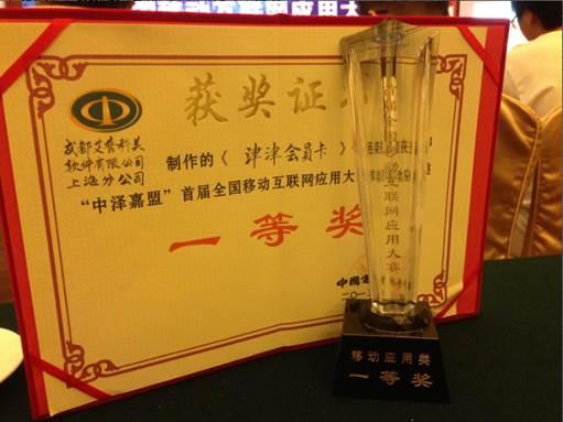 Appconomy 1st Place Award
