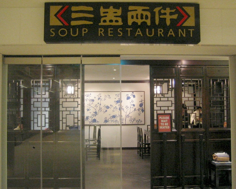 queSoup Restaurant at Paragon B1-07 - main entrance