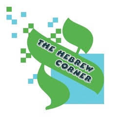 The Hebrew Corner Logo.jpg