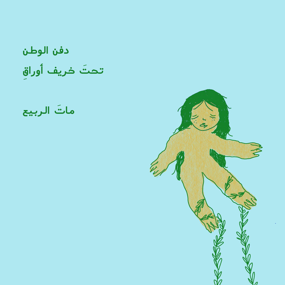 Words by Zeinah Al Radhi. Illustration by Sarah Ahmed.