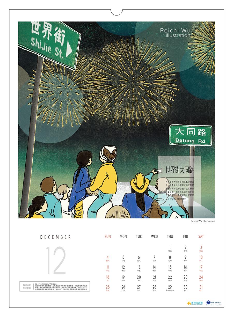 年曆提案-0929-12.jpg