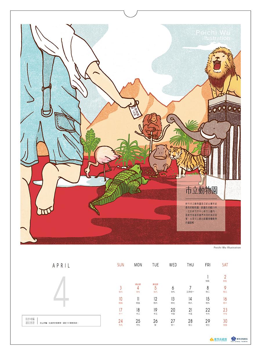 年曆提案-0929-04.jpg