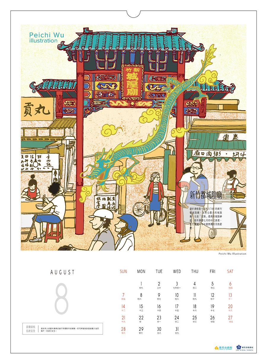 年曆提案-0929-08.jpg