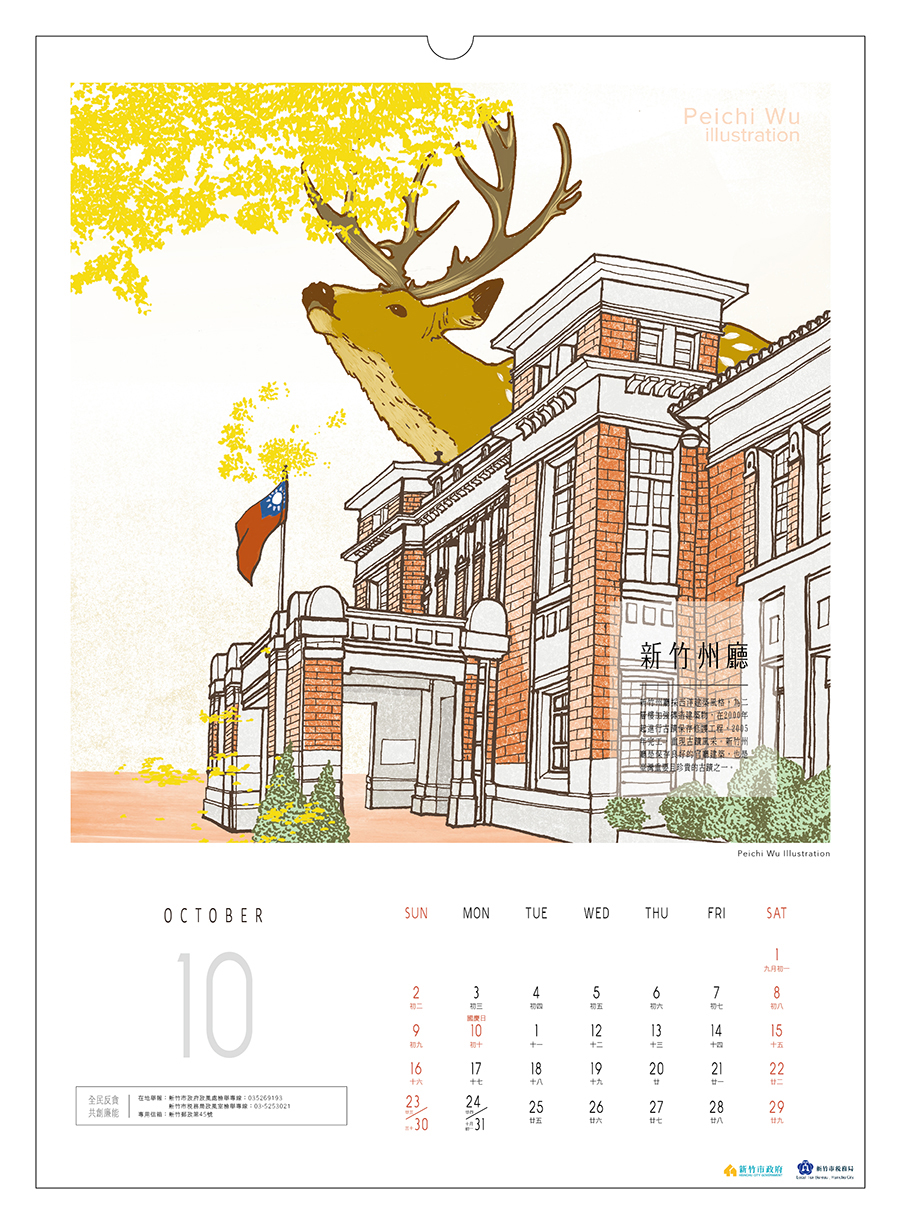 年曆提案-0929-10.jpg