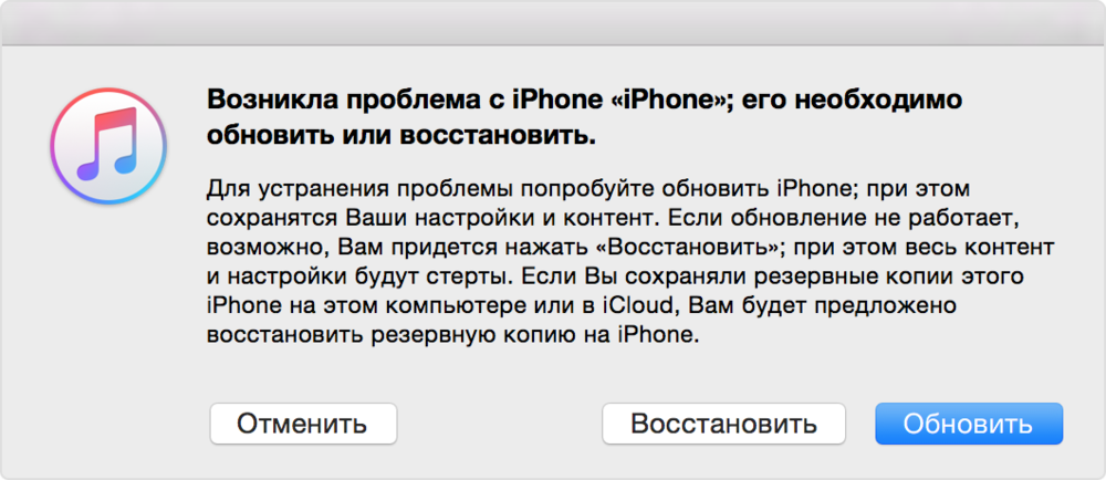itunes-recovery-mode-iphone.png