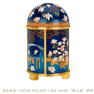 Dome Clock for Maison Patek Philippe Shanghai