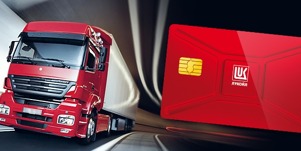 Fleet Card Business on WAY4 - More than 3,700 LUKOIL fuel stations in Eastern Europe