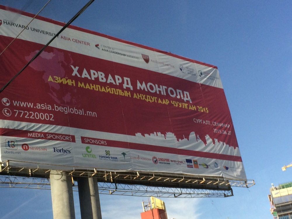 Mongolia went all out on advertising - the billboard gave us a glimpse of how serious they were preparing for our workshops