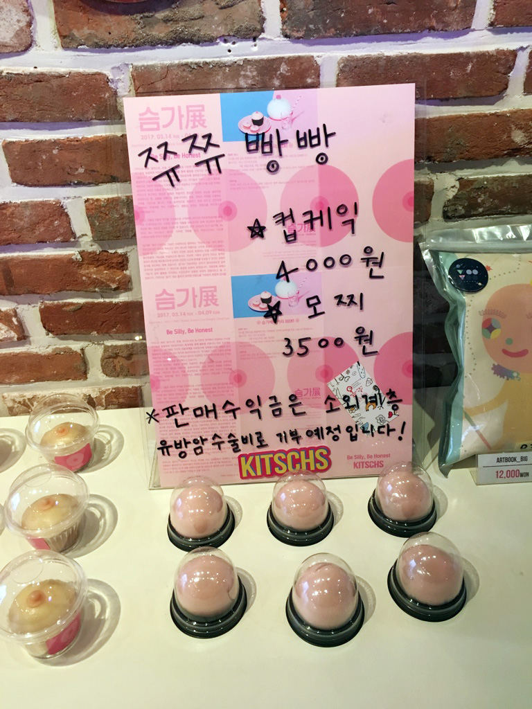 Breast-shaped mochi rice cakes and cupcakes bake sale to benefit breast cancer surgery fund.