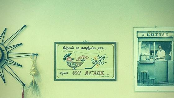 "The other legendary Kostas' ""stress-free"" Souvlaki (Picture by Katherine Poseidon)"
