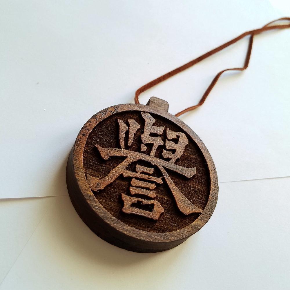 Lionheart arts co tonytintheplace homare kanji wood pendant necklace aloadofball Images