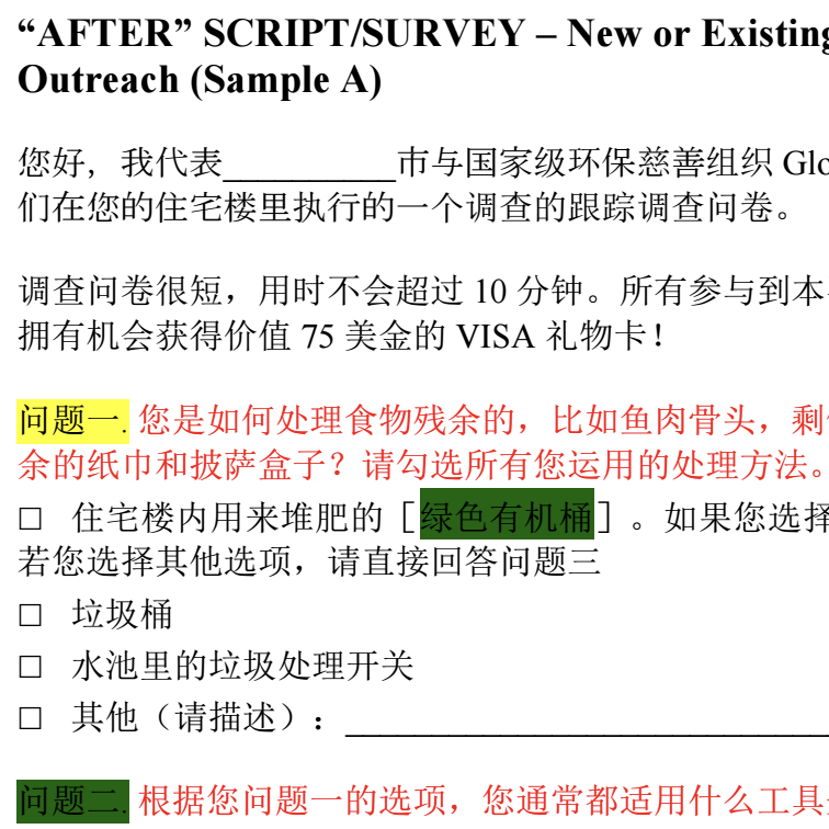 Post-Survey (Chinese)