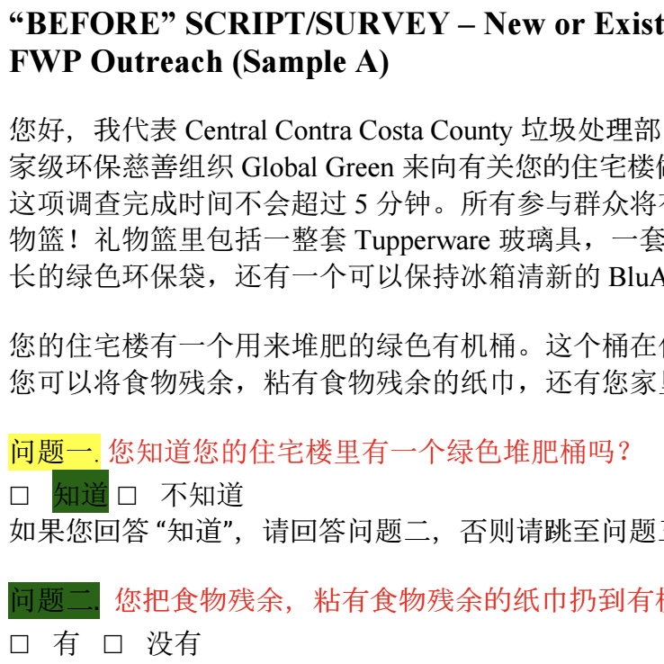 Pre-Survey (Chinese)