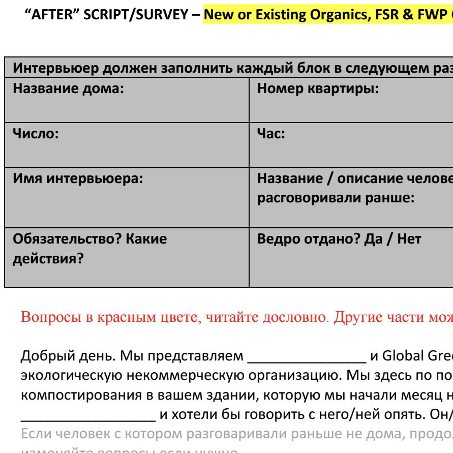 Post-Survey (Russian)