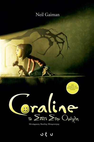 Coraline - Coraline considers herself to be an explorer, and she has just discovered a mysterious locked door in the parlor. Where will it lead? What will she find? As with all good good adventures, she just might find out something about herself! This is a great slightly spooky for middle grade readers to discover, and everyone else too!The full review for this book will be posted on October 31st.