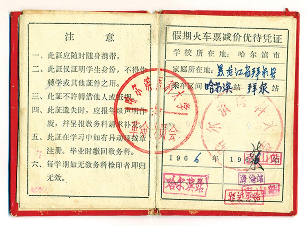 ID China_5.jpg