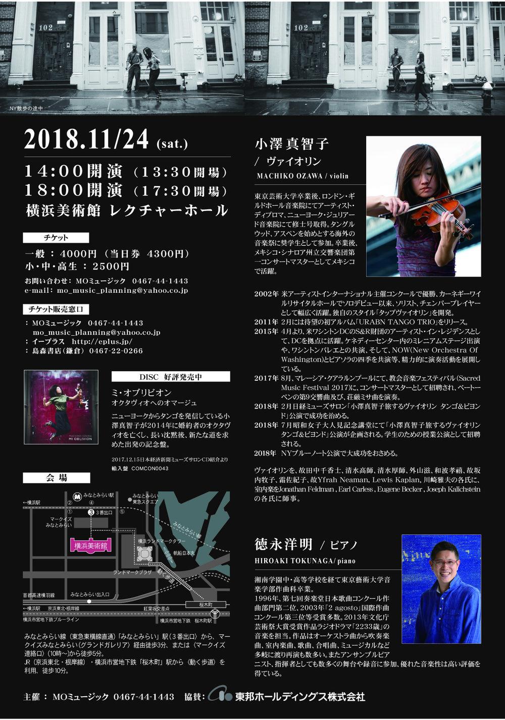 横浜美術館チラシ裏20180831.jpg