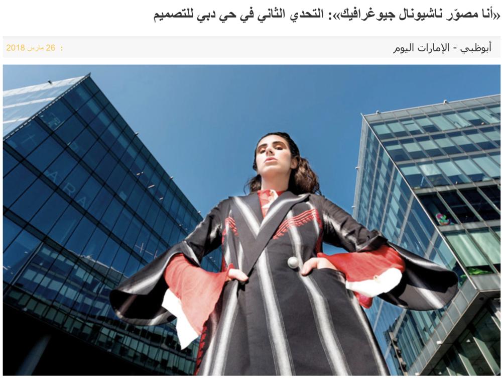 MAR 2018   أنا مصوّر ناشيونال جيوغرافيك»: التحدي الثاني في حي - الإمارات اليوم