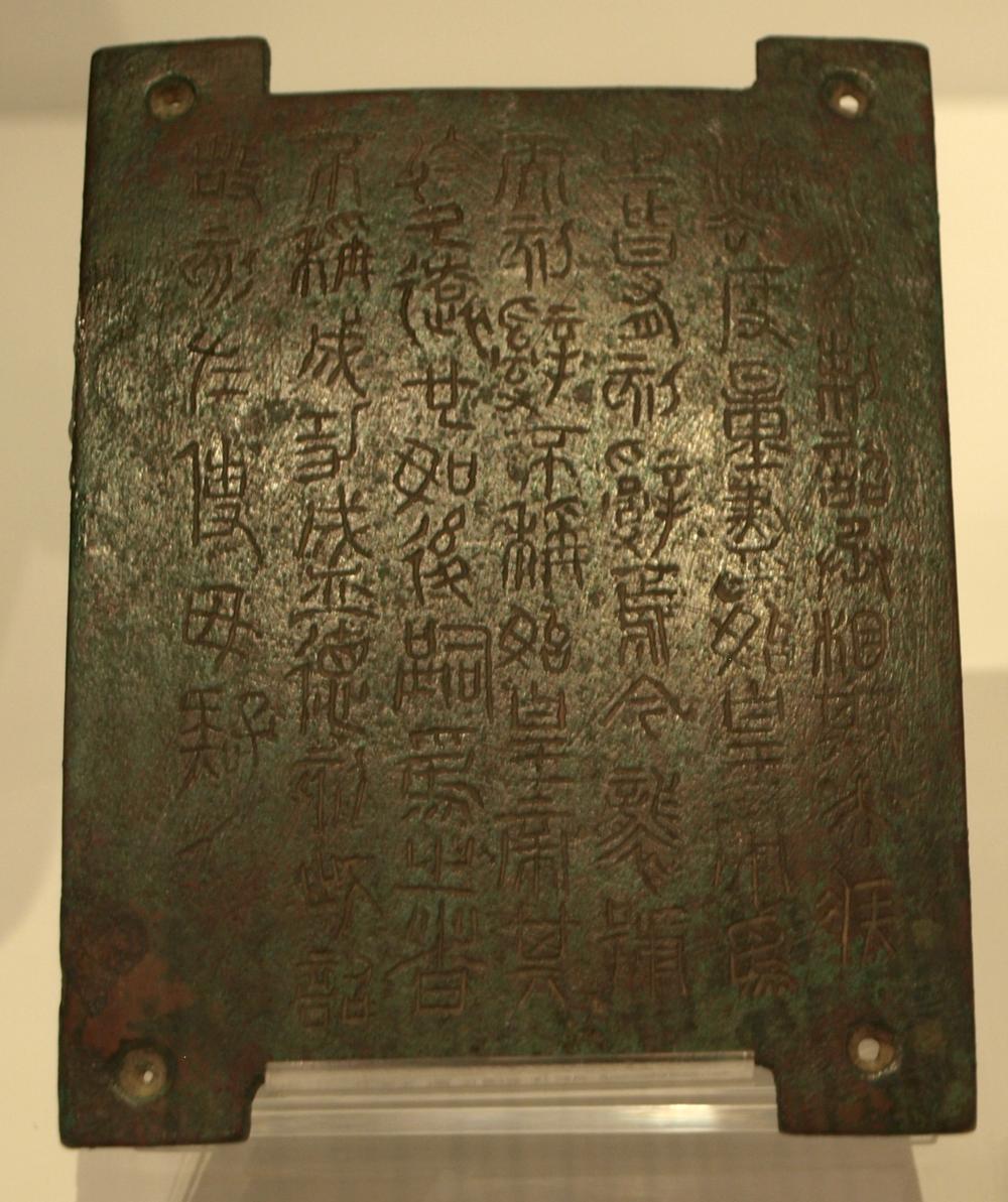 Placa de metal con un edicto imperial (dinastía Qin) para que fuese de público conocimiento