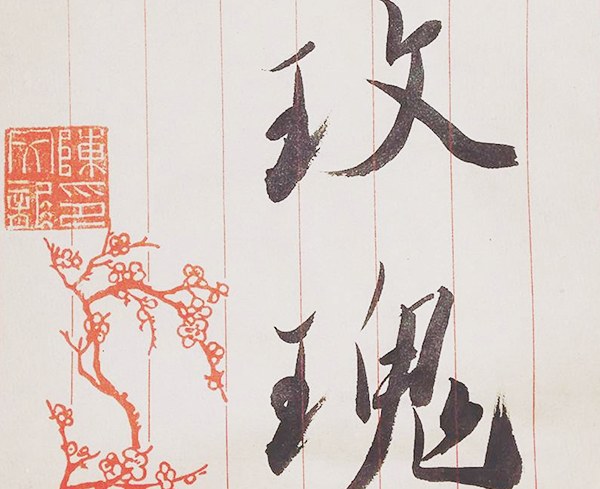 The character on the top (玫)is my name in traditional calligraphy.