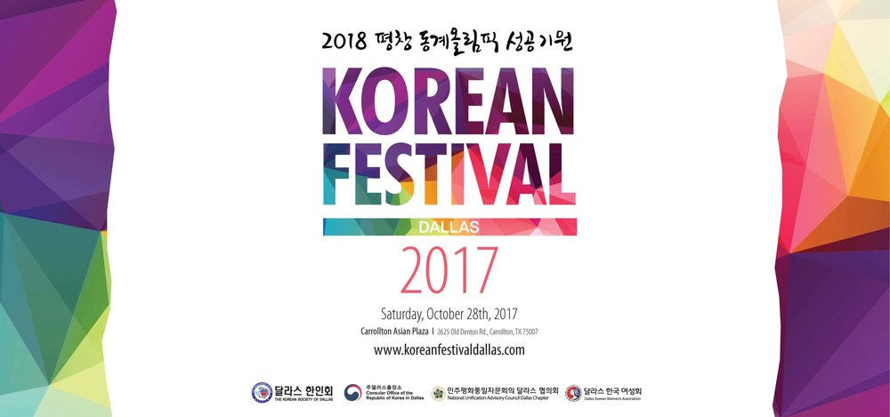 korean festival dallas main slide 1.jpg