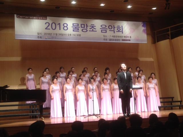 mulmangcho choir.JPG