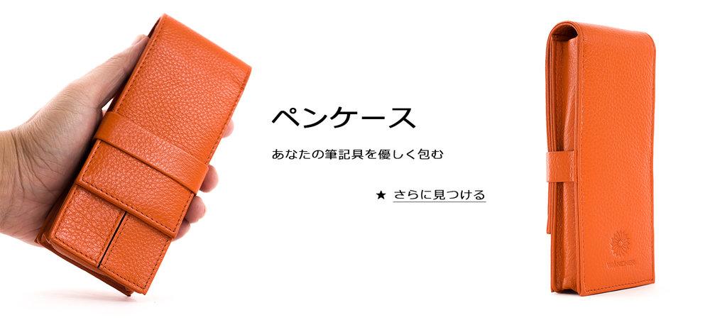 Pen case.jpg