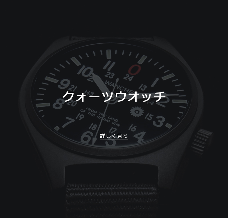 quartz watch.jpg