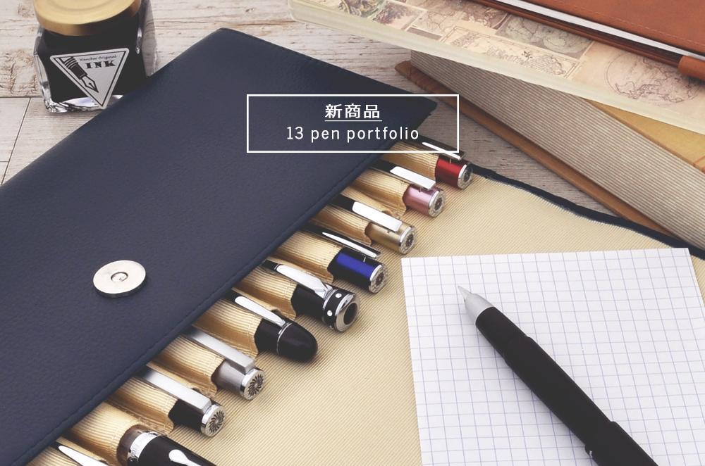 13 pen portfolio-jp.jpg