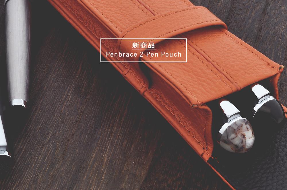 Penbrace 2 Pen Pouch-jp.jpg