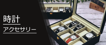 watch accessories-jp.png
