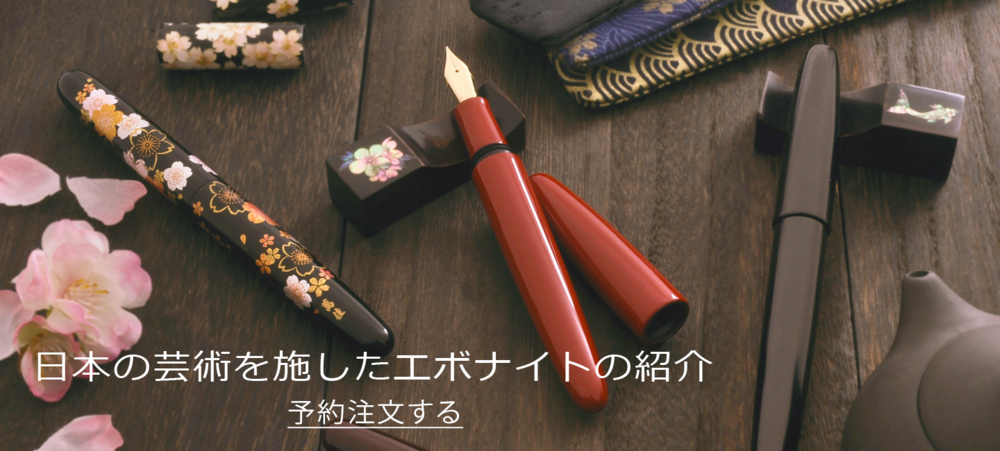 Ebonite Fountain Pens with.png
