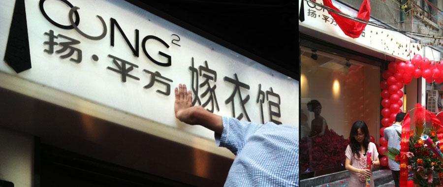china-logo-store_900.jpg