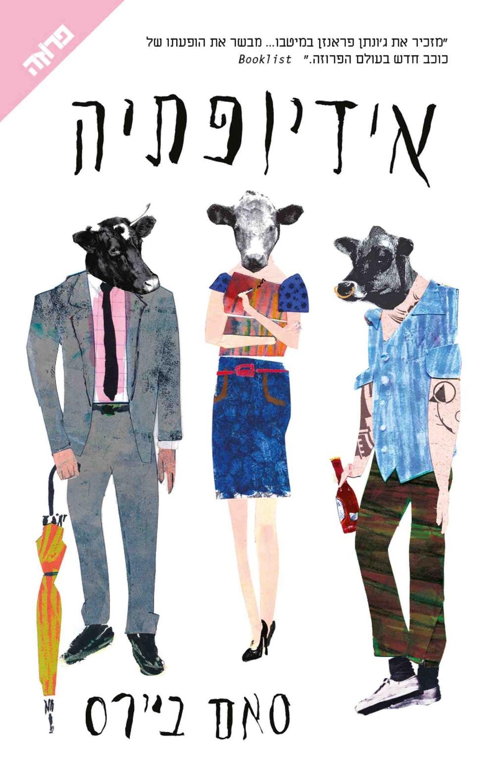 Israeli Cover.jpg