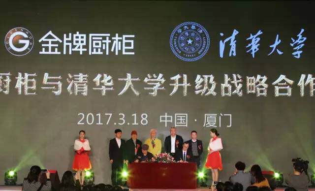 Tsinghua University Professor Tang Chongxi and GoldenHome R & D department executive director Mr. Lin Jianxuan signed in the celebration ceremony.