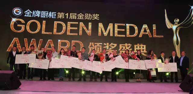 The First Golden Medal Award Celebration. Congratulations to all the prize-winners.Thanks for the efforts of every GoldenHome member to bring GoldeHome great honor.